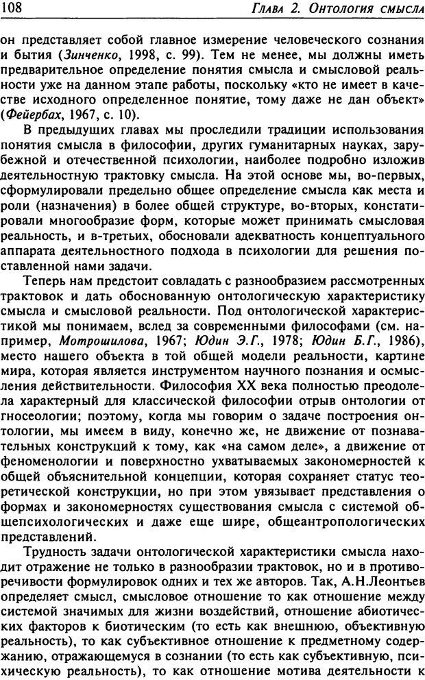 DJVU. Психология смысла. Леонтьев Д. А. Страница 108. Читать онлайн
