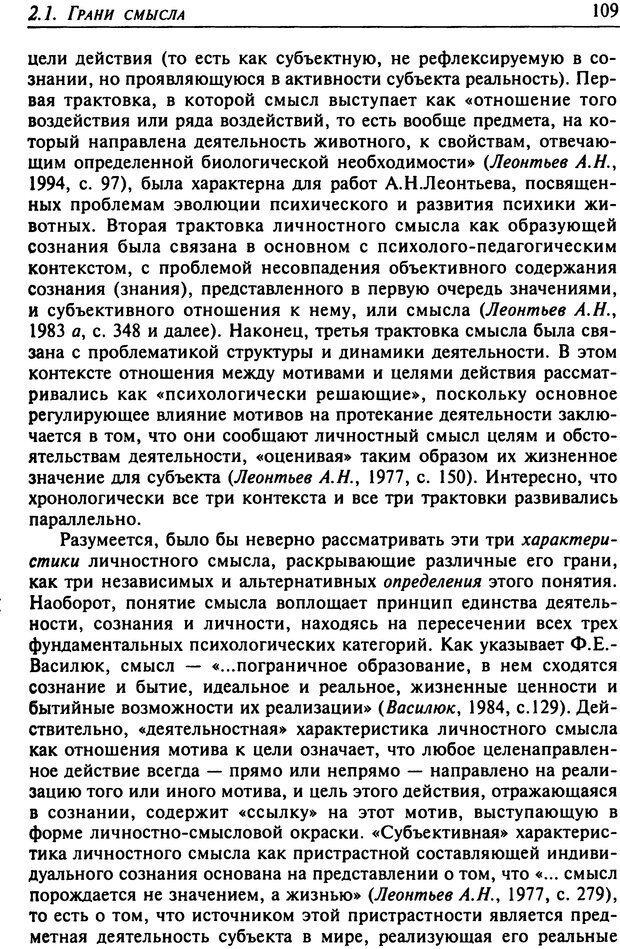 DJVU. Психология смысла. Леонтьев Д. А. Страница 109. Читать онлайн
