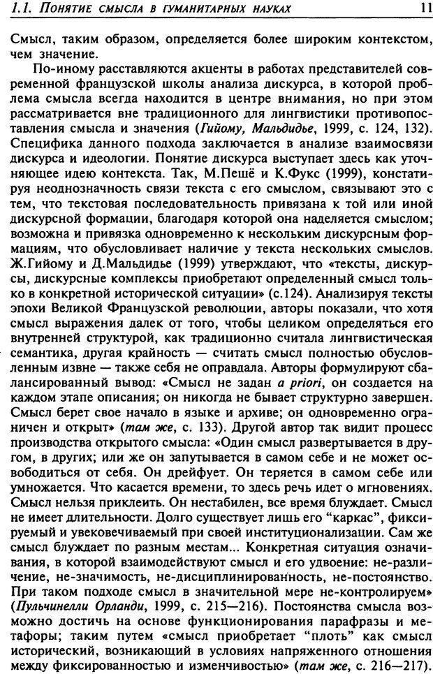 DJVU. Психология смысла. Леонтьев Д. А. Страница 11. Читать онлайн