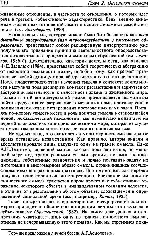 DJVU. Психология смысла. Леонтьев Д. А. Страница 110. Читать онлайн