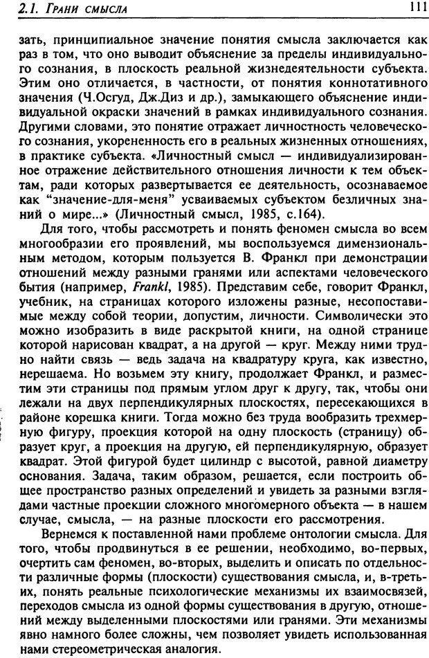 DJVU. Психология смысла. Леонтьев Д. А. Страница 111. Читать онлайн
