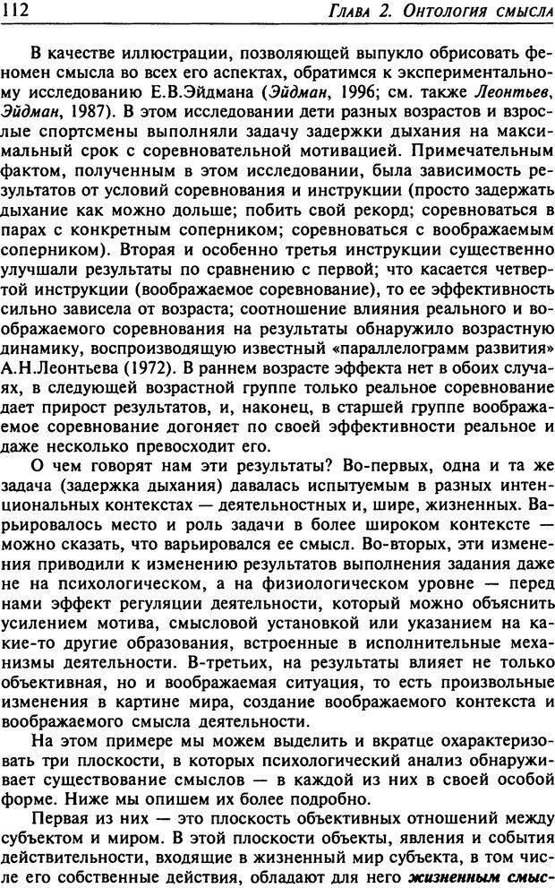 DJVU. Психология смысла. Леонтьев Д. А. Страница 112. Читать онлайн