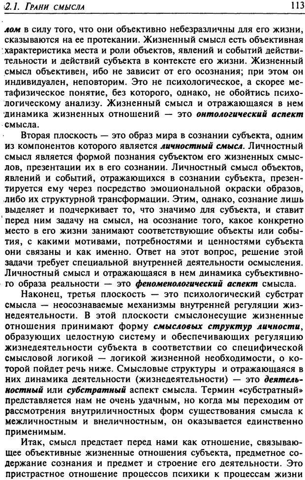DJVU. Психология смысла. Леонтьев Д. А. Страница 113. Читать онлайн