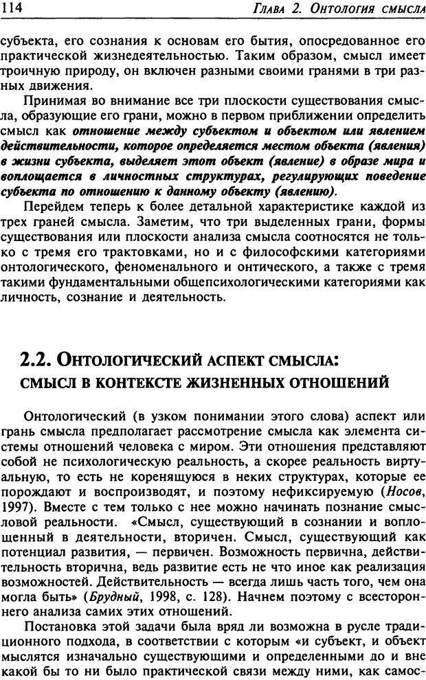 DJVU. Психология смысла. Леонтьев Д. А. Страница 114. Читать онлайн
