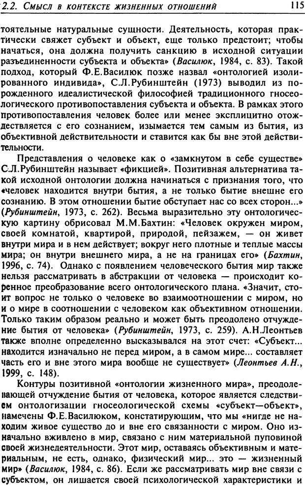 DJVU. Психология смысла. Леонтьев Д. А. Страница 115. Читать онлайн