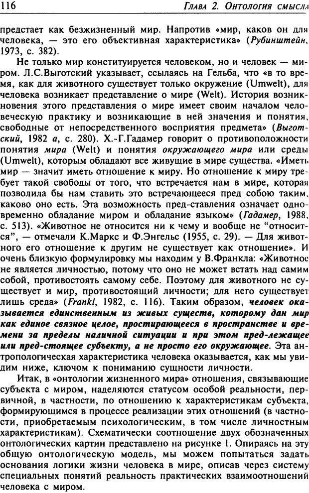 DJVU. Психология смысла. Леонтьев Д. А. Страница 116. Читать онлайн