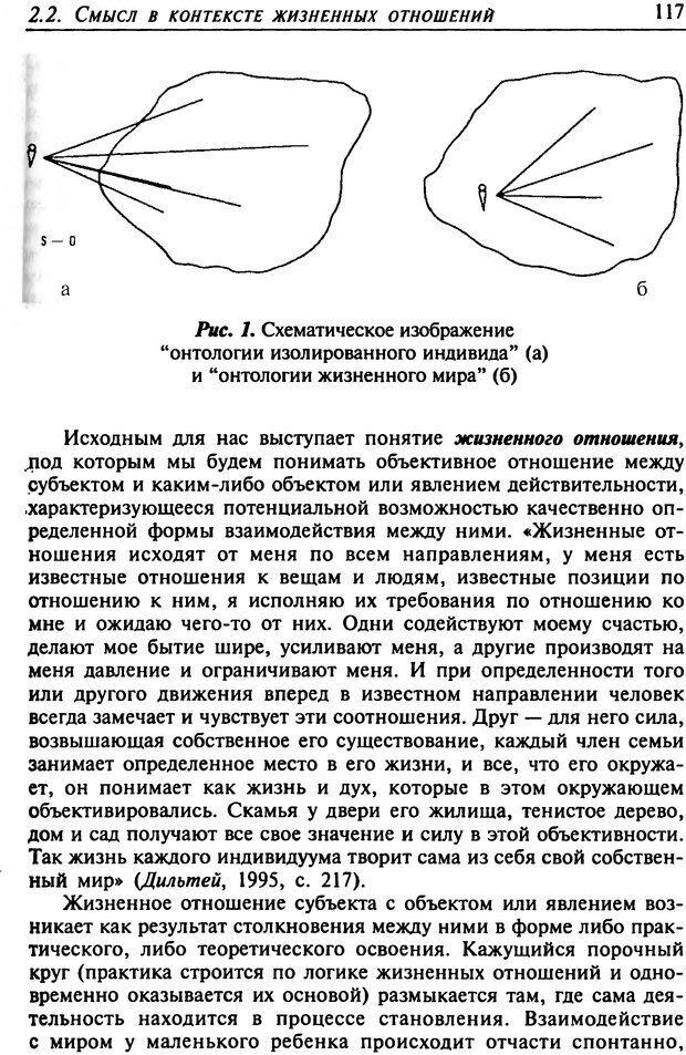 DJVU. Психология смысла. Леонтьев Д. А. Страница 117. Читать онлайн