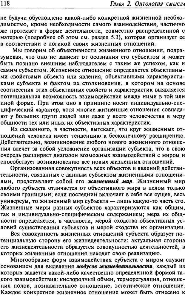 DJVU. Психология смысла. Леонтьев Д. А. Страница 118. Читать онлайн