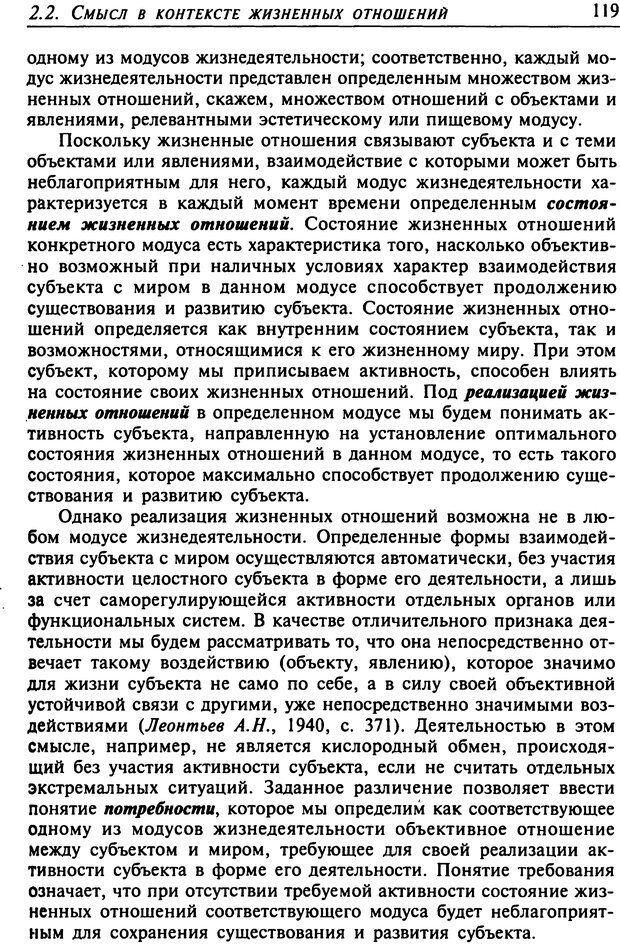 DJVU. Психология смысла. Леонтьев Д. А. Страница 119. Читать онлайн