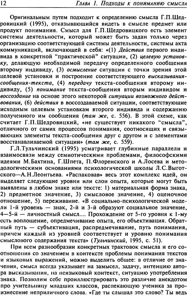 DJVU. Психология смысла. Леонтьев Д. А. Страница 12. Читать онлайн