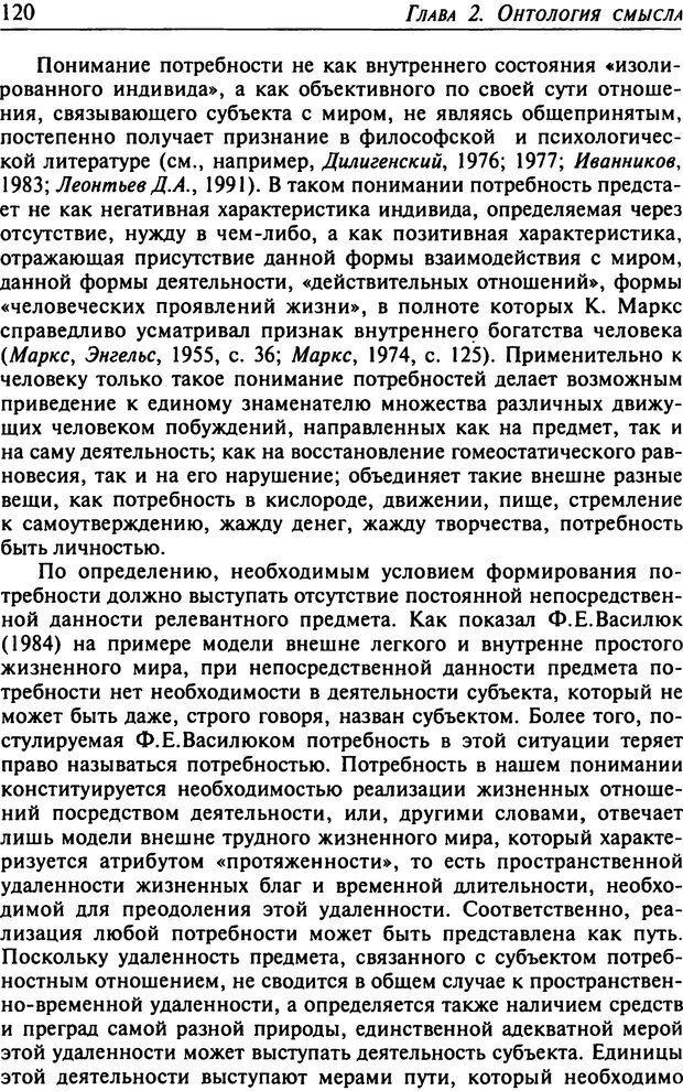 DJVU. Психология смысла. Леонтьев Д. А. Страница 120. Читать онлайн