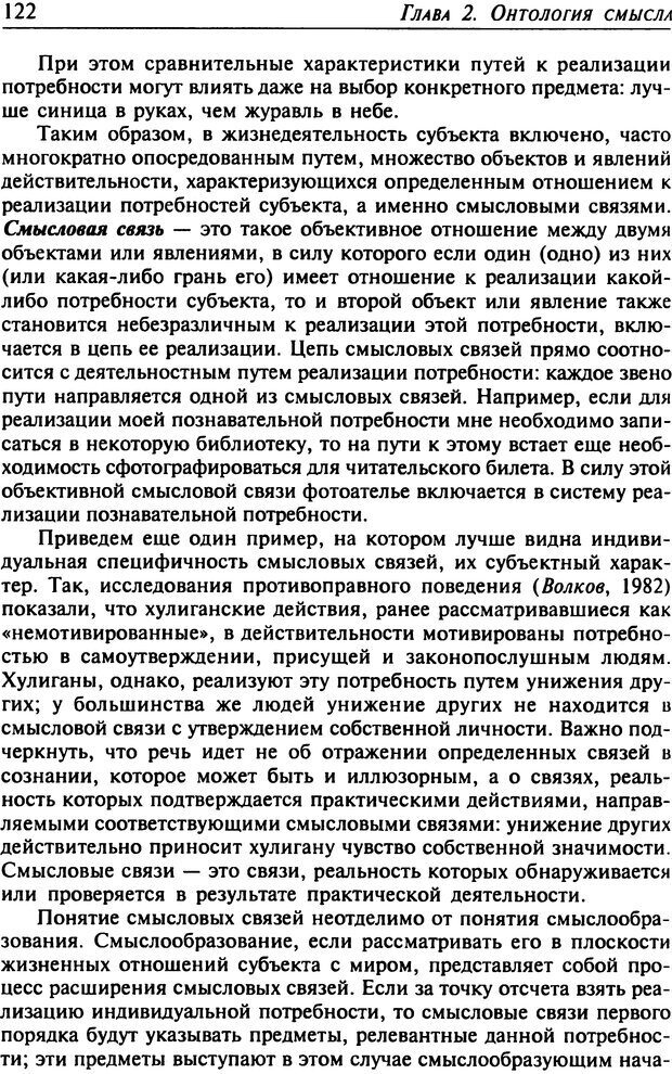 DJVU. Психология смысла. Леонтьев Д. А. Страница 122. Читать онлайн
