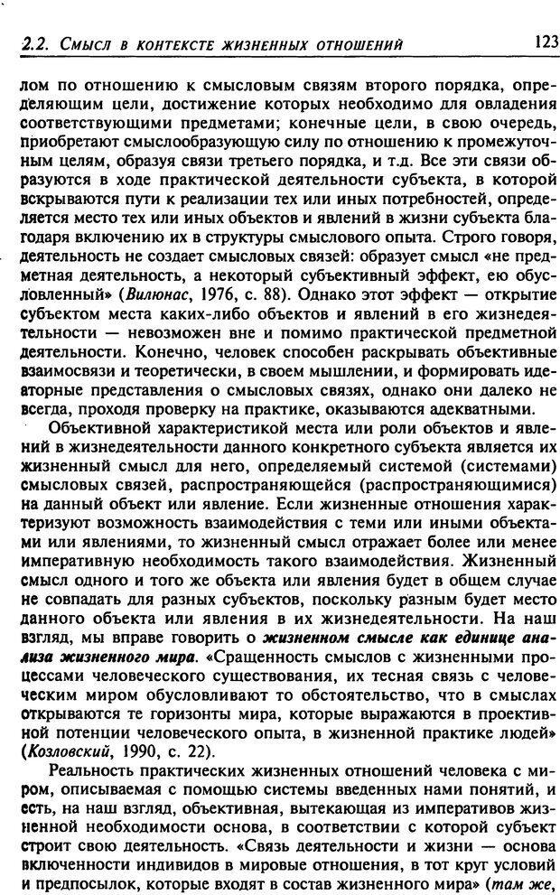 DJVU. Психология смысла. Леонтьев Д. А. Страница 123. Читать онлайн