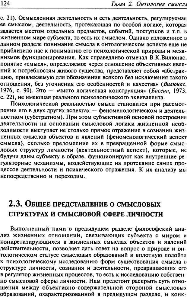 DJVU. Психология смысла. Леонтьев Д. А. Страница 124. Читать онлайн