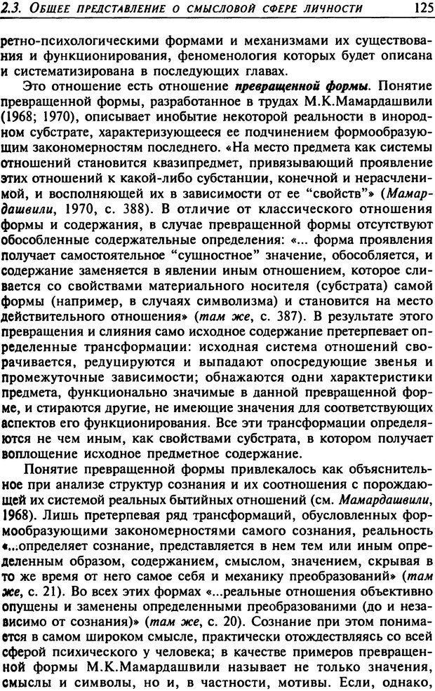 DJVU. Психология смысла. Леонтьев Д. А. Страница 125. Читать онлайн