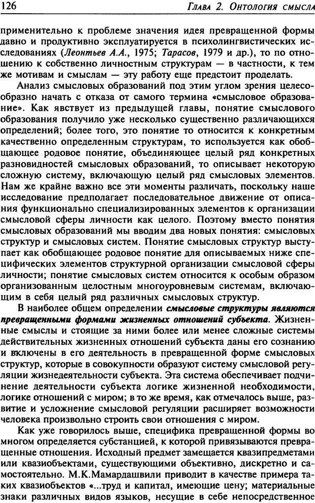 DJVU. Психология смысла. Леонтьев Д. А. Страница 126. Читать онлайн