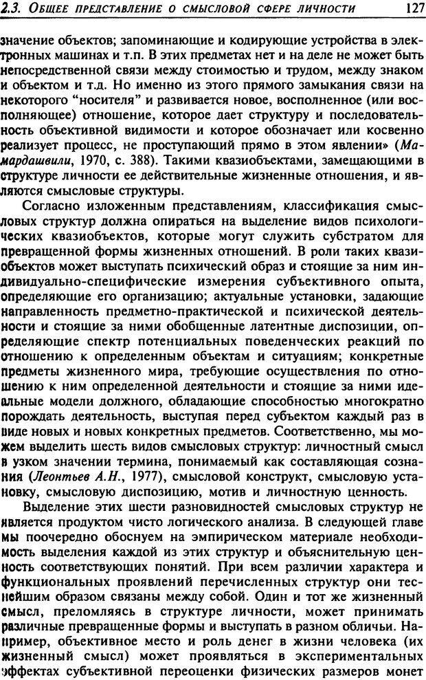 DJVU. Психология смысла. Леонтьев Д. А. Страница 127. Читать онлайн