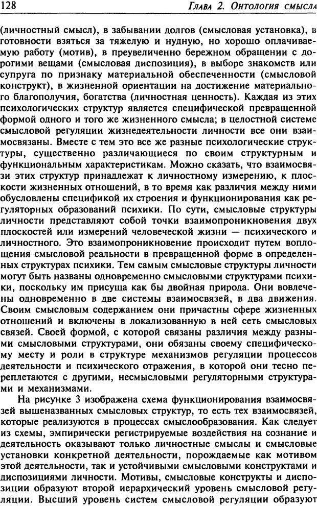 DJVU. Психология смысла. Леонтьев Д. А. Страница 128. Читать онлайн