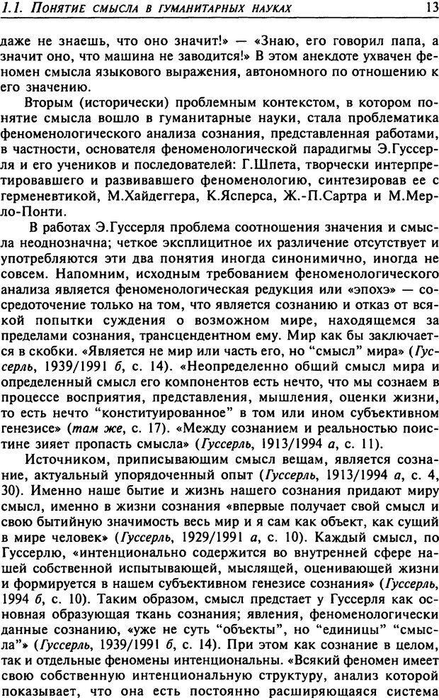 DJVU. Психология смысла. Леонтьев Д. А. Страница 13. Читать онлайн