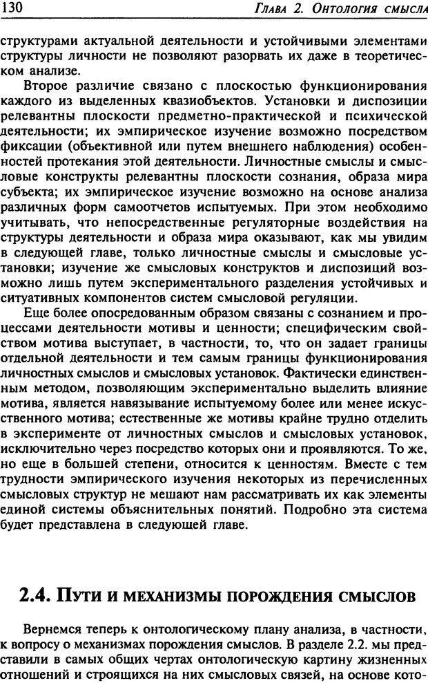DJVU. Психология смысла. Леонтьев Д. А. Страница 130. Читать онлайн