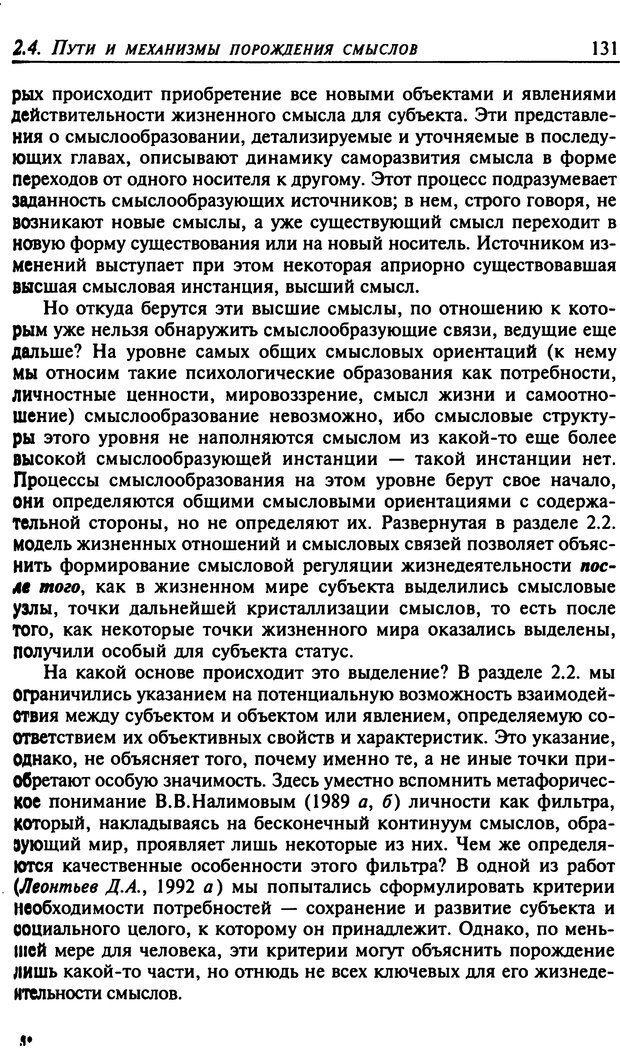 DJVU. Психология смысла. Леонтьев Д. А. Страница 131. Читать онлайн