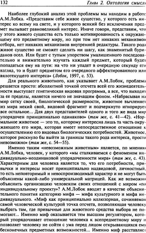 DJVU. Психология смысла. Леонтьев Д. А. Страница 132. Читать онлайн