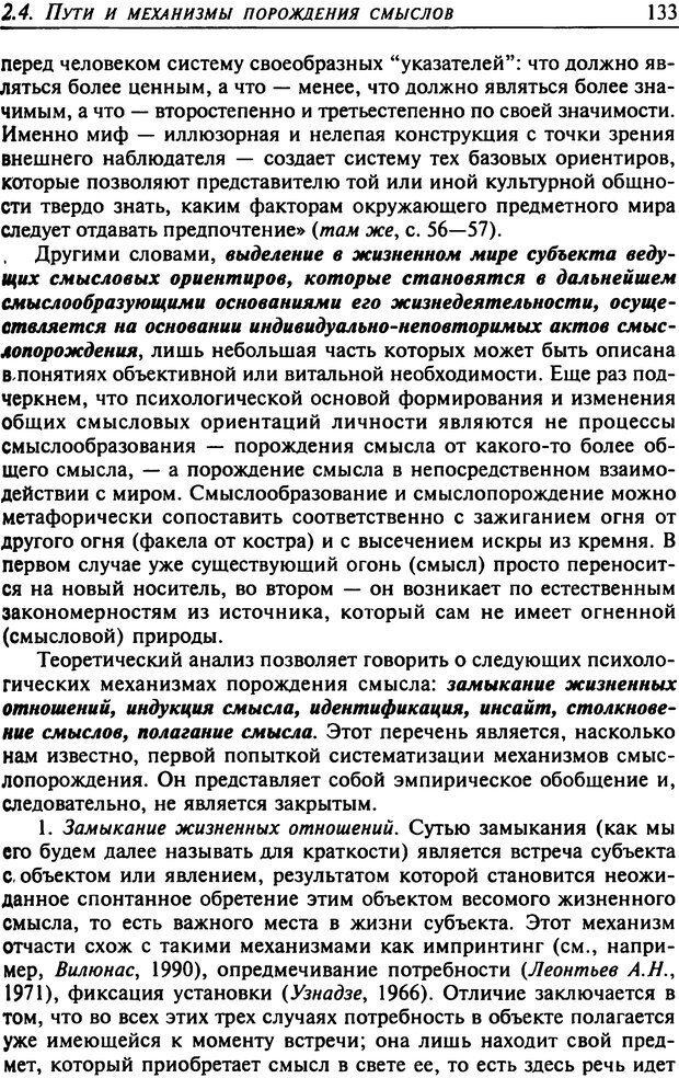 DJVU. Психология смысла. Леонтьев Д. А. Страница 133. Читать онлайн