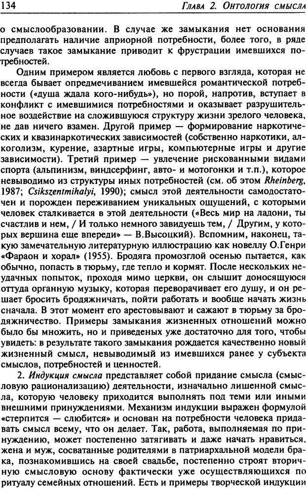 DJVU. Психология смысла. Леонтьев Д. А. Страница 134. Читать онлайн
