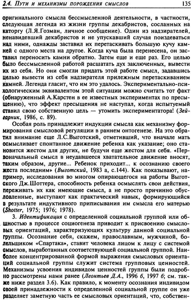 DJVU. Психология смысла. Леонтьев Д. А. Страница 135. Читать онлайн