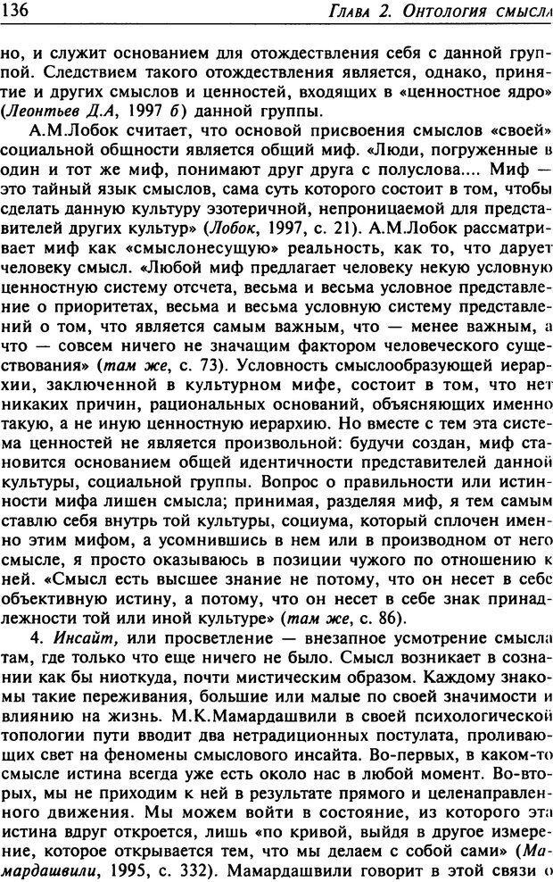 DJVU. Психология смысла. Леонтьев Д. А. Страница 136. Читать онлайн