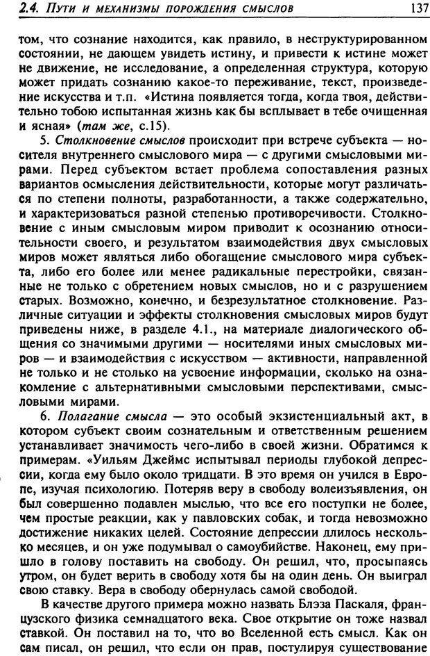 DJVU. Психология смысла. Леонтьев Д. А. Страница 137. Читать онлайн