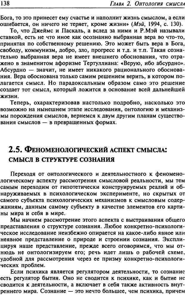 DJVU. Психология смысла. Леонтьев Д. А. Страница 138. Читать онлайн