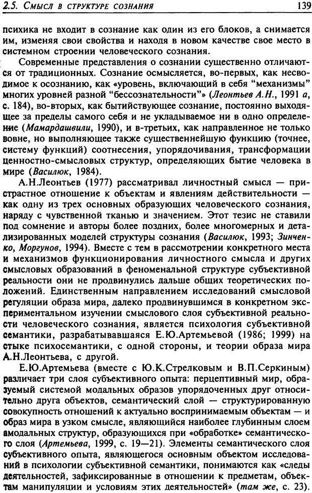DJVU. Психология смысла. Леонтьев Д. А. Страница 139. Читать онлайн