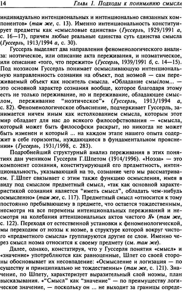 DJVU. Психология смысла. Леонтьев Д. А. Страница 14. Читать онлайн