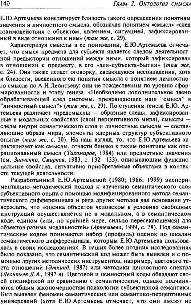 DJVU. Психология смысла. Леонтьев Д. А. Страница 140. Читать онлайн