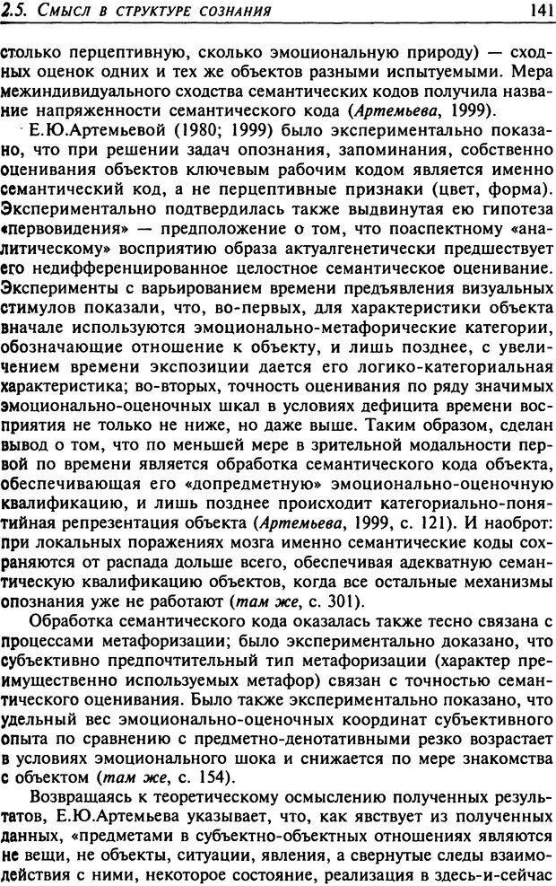 DJVU. Психология смысла. Леонтьев Д. А. Страница 141. Читать онлайн