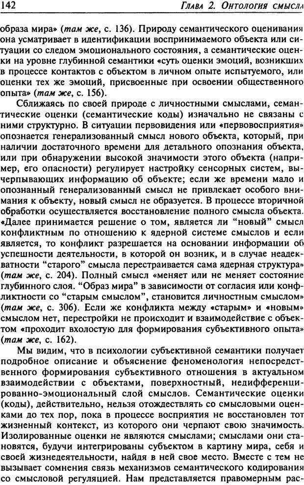 DJVU. Психология смысла. Леонтьев Д. А. Страница 142. Читать онлайн