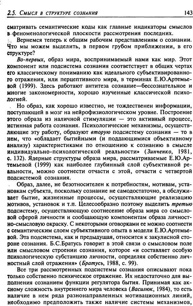 DJVU. Психология смысла. Леонтьев Д. А. Страница 143. Читать онлайн