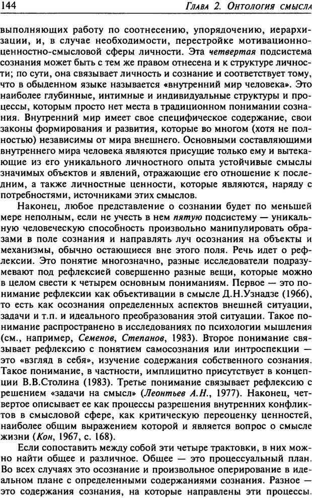 DJVU. Психология смысла. Леонтьев Д. А. Страница 144. Читать онлайн