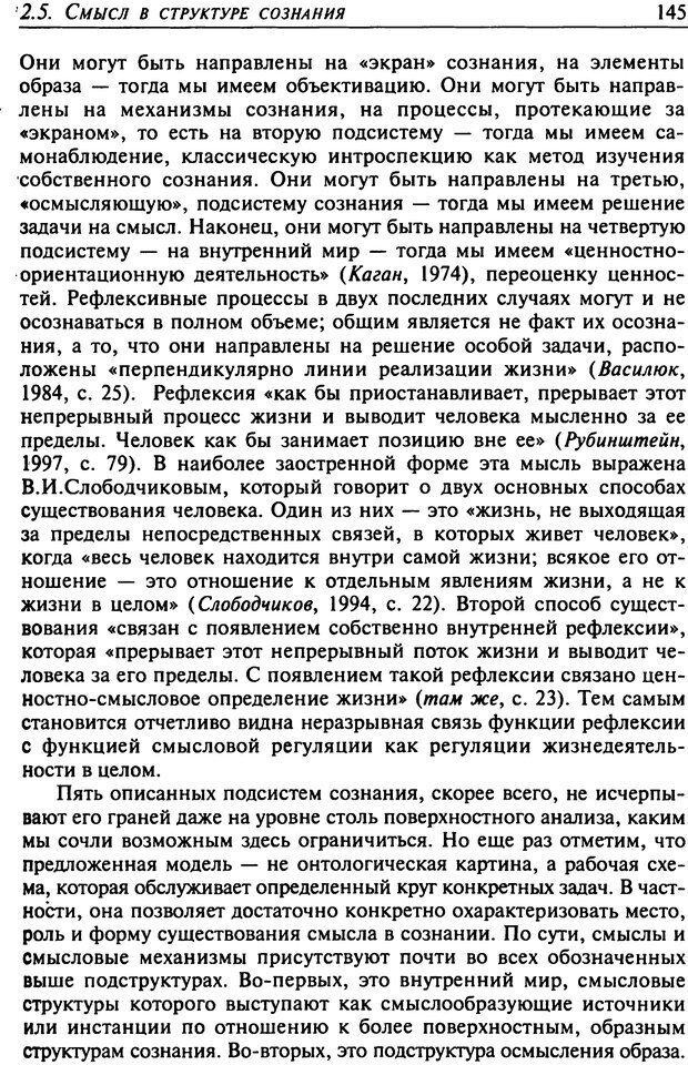 DJVU. Психология смысла. Леонтьев Д. А. Страница 145. Читать онлайн