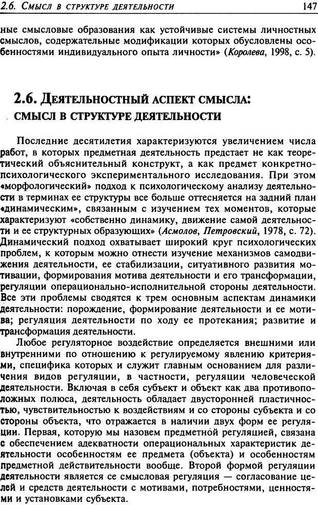 DJVU. Психология смысла. Леонтьев Д. А. Страница 147. Читать онлайн