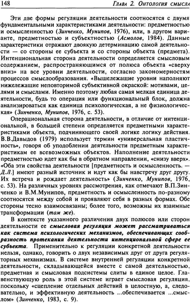 DJVU. Психология смысла. Леонтьев Д. А. Страница 148. Читать онлайн