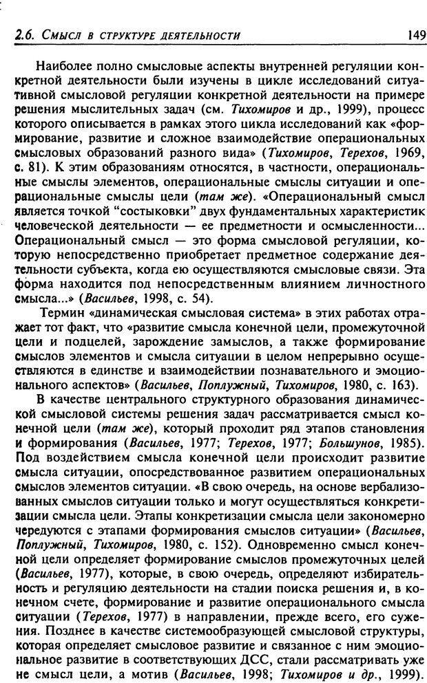 DJVU. Психология смысла. Леонтьев Д. А. Страница 149. Читать онлайн