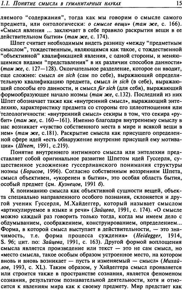 DJVU. Психология смысла. Леонтьев Д. А. Страница 15. Читать онлайн