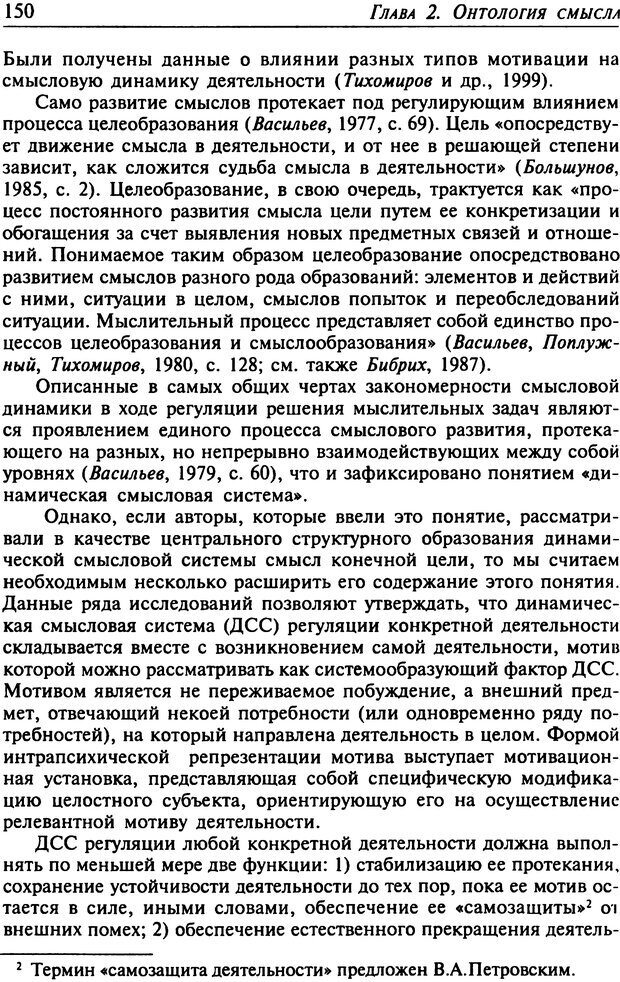 DJVU. Психология смысла. Леонтьев Д. А. Страница 150. Читать онлайн