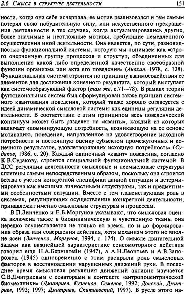 DJVU. Психология смысла. Леонтьев Д. А. Страница 151. Читать онлайн