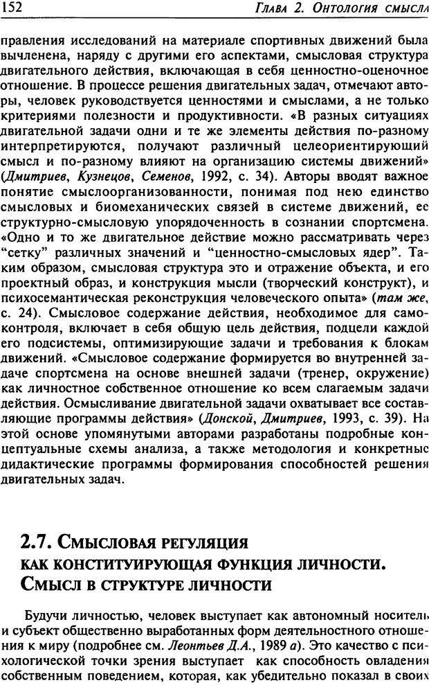 DJVU. Психология смысла. Леонтьев Д. А. Страница 152. Читать онлайн