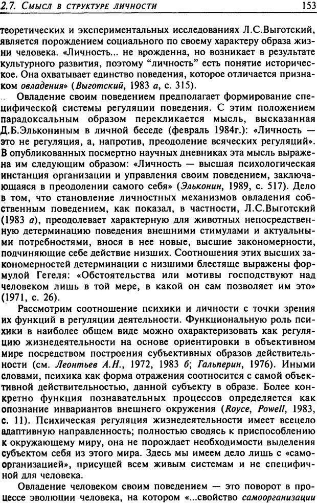 DJVU. Психология смысла. Леонтьев Д. А. Страница 153. Читать онлайн
