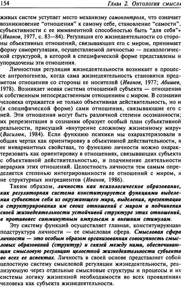 DJVU. Психология смысла. Леонтьев Д. А. Страница 154. Читать онлайн