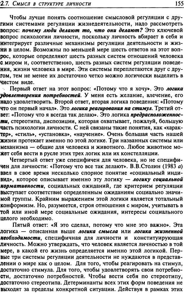 DJVU. Психология смысла. Леонтьев Д. А. Страница 155. Читать онлайн